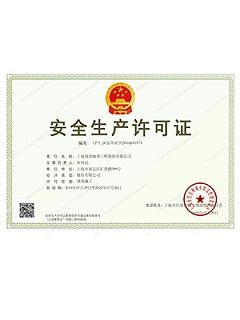 上海强劲安全生产许可证