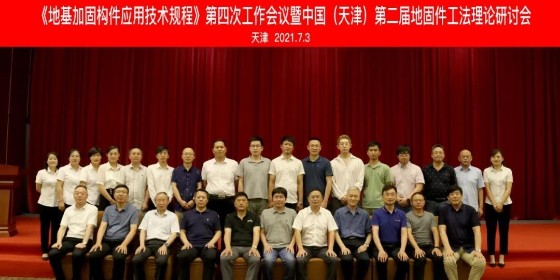 上海强劲地基出席《地基加固构件应用技术规程》第四次工作会议