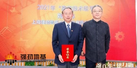 """上海强劲地基参与""""颂百年·建功勋""""2021年外冈镇庆祝""""五一""""国际劳动节大会"""