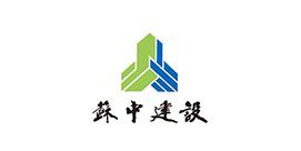 江苏省苏中建设集团股份有限公司
