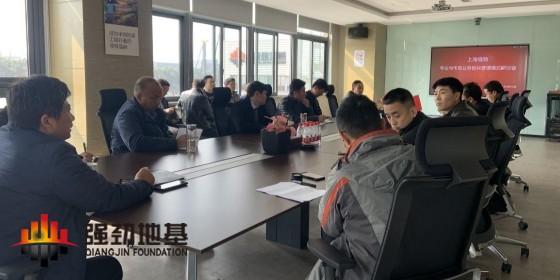 上海强劲召开专业与市政业务板块管理模式研讨会