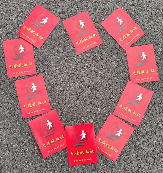 10张献血证组成了一颗爱心