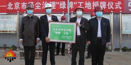 """我司参建百万庄项目获得北京首个扬尘治理""""绿牌""""工地"""