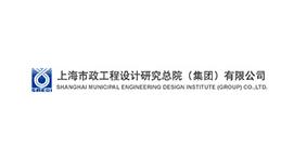 上海市政工程设计研究总院