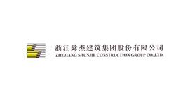 浙江舜杰建筑集团股份有限公司