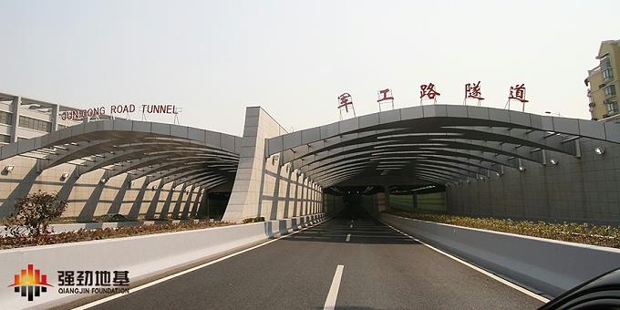 SMW工法技术:上海军工路越江隧道