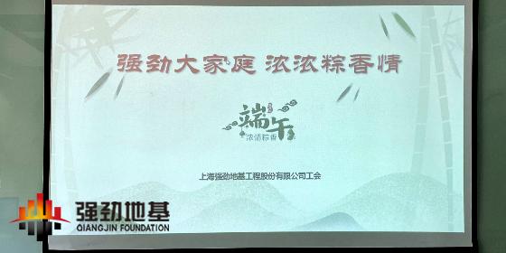 上海强劲地基开展端午节包粽子活动